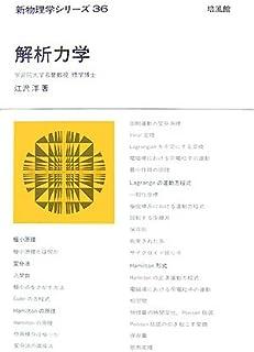 解析力学 (新物理学シリーズ)