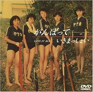 がんばっていきまっしょい [DVD]