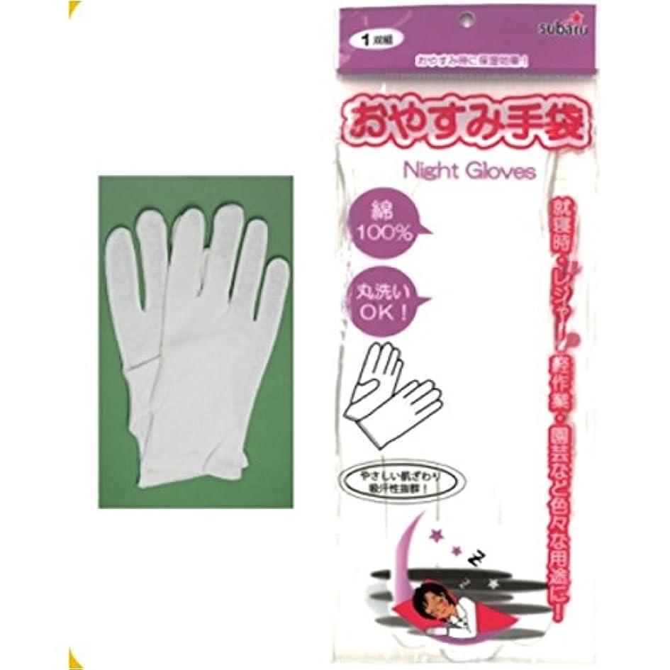 質素な再現するライドおやすみ手袋 (12個セット) 227-08
