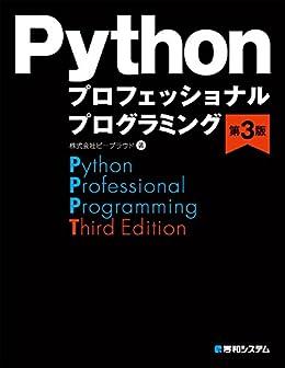 [株式会社ビープラウド]のPythonプロフェッショナルプログラミング第3版