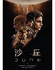 沙丘(1)【電影書衣珍藏版】 (Traditional Chinese Edition)