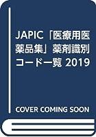 JAPIC「医療用医薬品集」薬剤識別コード一覧 2019