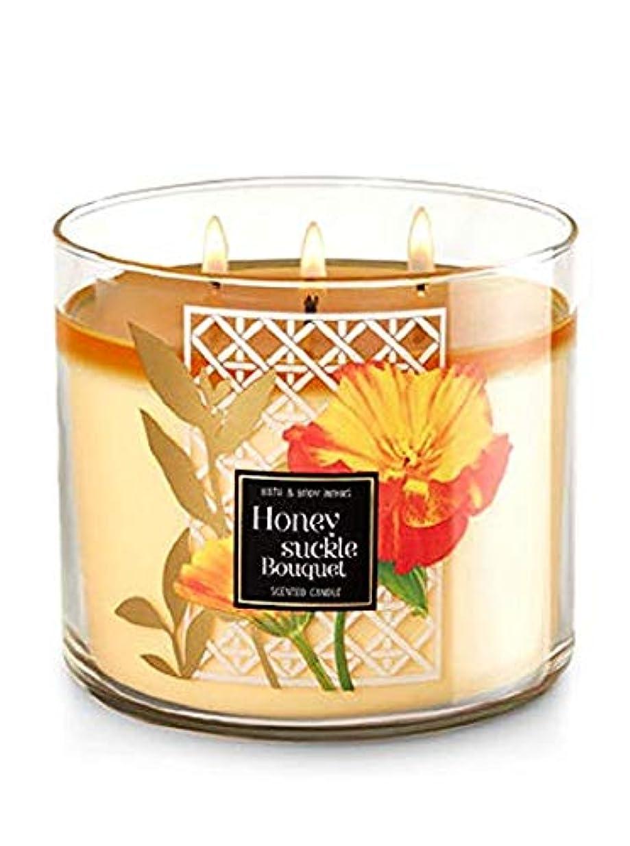意気揚々時刻表モードリン【Bath&Body Works/バス&ボディワークス】 アロマキャンドル ハニーサックルブーケ 3-Wick Scented Candle Honeysuckle Bouquet 14.5oz/411g [並行輸入品]