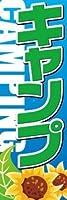 のぼり旗スタジオ のぼり旗 キャンプ003