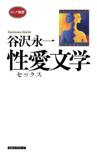 谷沢永一性愛文学 (ロング新書)
