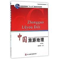 中国旅游地理 第7版