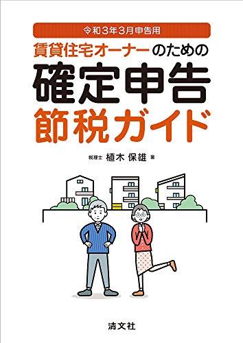 賃貸住宅オーナーのための 確定申告節税ガイド (令和3年3月申告用)