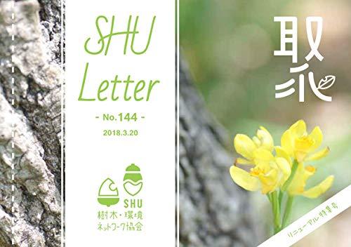 聚レター144号: 樹木・環境ネットワーク協会 会報誌