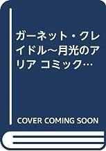 ガーネット・クレイドル~月光のアリア コミック 1-3巻セット (フレックスコミックス フレア)