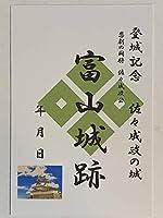 お城のカード 登城記念カード 富山城