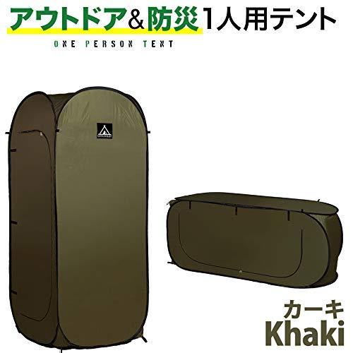 非常用 一人テント 3WAYで使用可能 ワンタッチ収納 防災テント カーキ 一人用テント ソロキャンプ