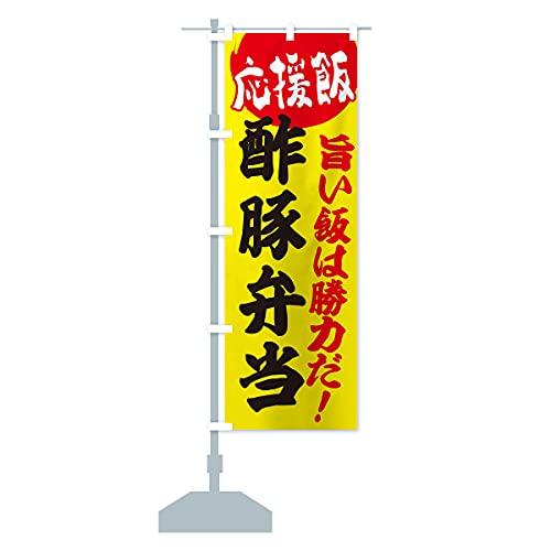 酢豚弁当 のぼり旗 サイズ選べます(ジャンボ90x270cm 左チチ)
