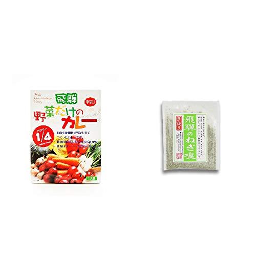 [2点セット] 天領食品 野菜だけのカレー 【中辛口】 (1食分)・手造り 飛騨のねぎ塩(40g)