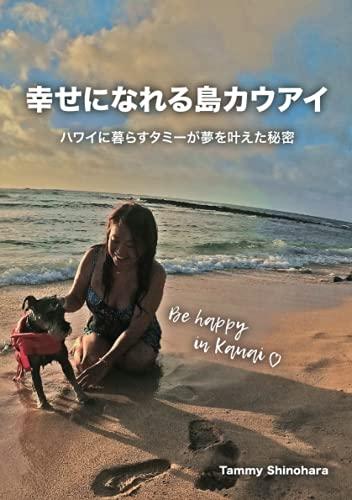 幸せになれる島カウアイ: ハワイに暮らすタミーが夢を叶えた秘密