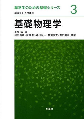 基礎物理学 (薬学生のための基礎シリーズ 3)
