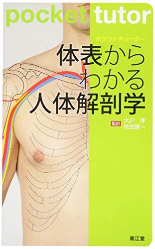 ポケットチューター 体表からわかる人体解剖学
