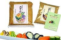 有機米のぬか使用!ぬか床【ぬかの花+専用補充ぬか】食べられる美味しいぬか床|京都・祇園料亭の味|超熟成|最高級贅沢素材