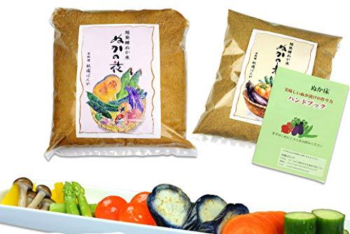 祇園ばんや【ぬかの花+専用補充ぬか】食べられる美味しいぬか床 無農薬 無添加 有機JAS米使用 14種の贅沢素材 半年以上熟成 京都・祇園料亭の味