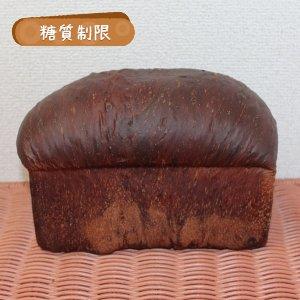 【ビッケベーグル】糖質制限プレミアムショコラブレッド