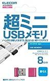 エレコム セキュリティ搭載 超ミニUSBメモリ(ピンク・8GB) MF-SU208G-PN