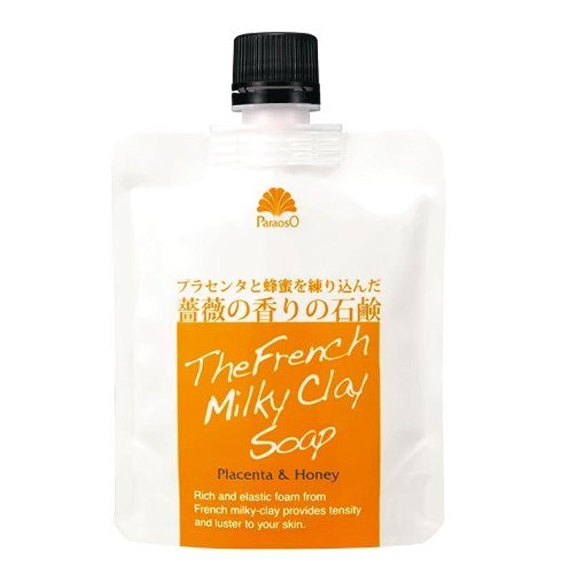 悪化させる分割ごめんなさいプラセンタと蜂蜜を練り込んだ薔薇の香りの生石鹸 パラオソフレンチクレイソープ 1個