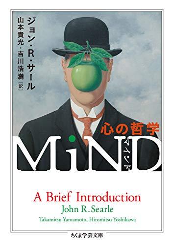 MiND (ちくま学芸文庫)