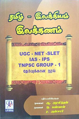 Tamil Ilakkiyam Ilakkanam / தமிழ் - இலக்கியம் இலக்கணம் UGC - NET - SLET - IAS -IPS - TNPSC GROUP - 1 தேர்வுக்கான நூல்