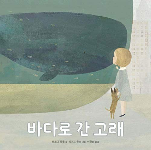 Whale in a Fishbowl (Korean Edition)