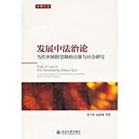 Rule of Law in the Develiping Status Quo A Theorstica to Law and Society Contemporary China in Its Social Transition(Chinese Edition)
