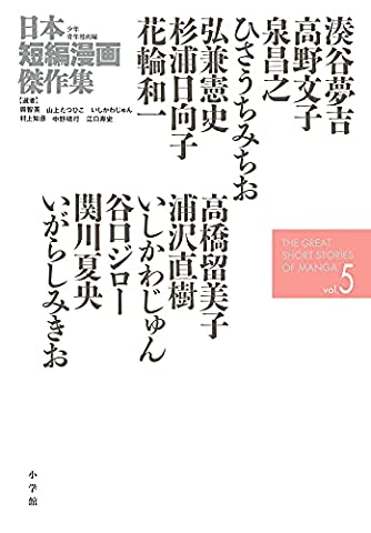 日本短編漫画傑作集 (5)