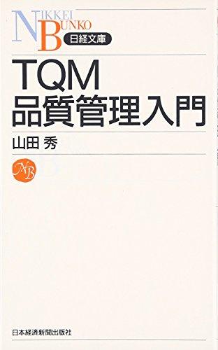 TQM 品質管理入門 (日経文庫)