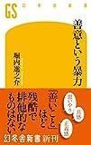 善意という暴力 (幻冬舎新書)