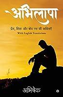 Abhilasha: प्रेम, विरह और बोध रस की कवितएँ With English Translations