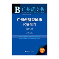 Guangzhou Innovative Urban Development Report (2015)(Chinese Edition)