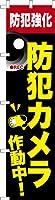 既製品のぼり旗 「防犯カメラ作動中」監視カメラ 短納期 高品質デザイン 450mm×1,800mm のぼり