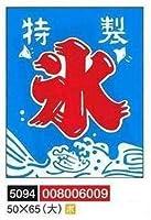 吊り下げ旗[008006011]特製・氷(水色)30×40cm
