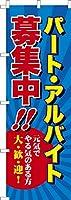 既製品のぼり旗 「パート・アルバイト募集中3」 短納期 高品質デザイン 600mm×1,800mm のぼり