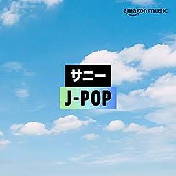 サニー J Pop