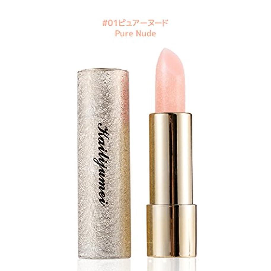 アジテーション照らすはぁ【Kailijumei】カイリジュメイ ブライトパール リップスティック/01# ピュアヌード/Pure Nude/Bright Pearl/温度によって色が変わる/口紅/リップクリーム/リップグロス/正規品 [メール便]