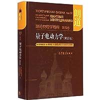 理论物理学教程 第四卷 量子电动力学(第四版)
