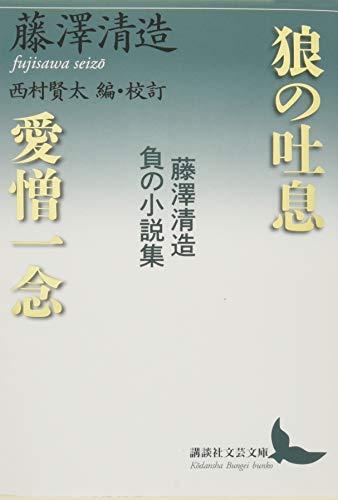 狼の吐息/愛憎一念 藤澤清造 負の小説集 (講談社文芸文庫)