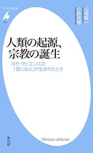人類の起源、宗教の誕生 (平凡社新書0913)
