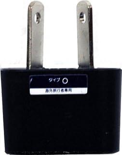 日章工業 海外 変換 プラグ O タイプ NP-4
