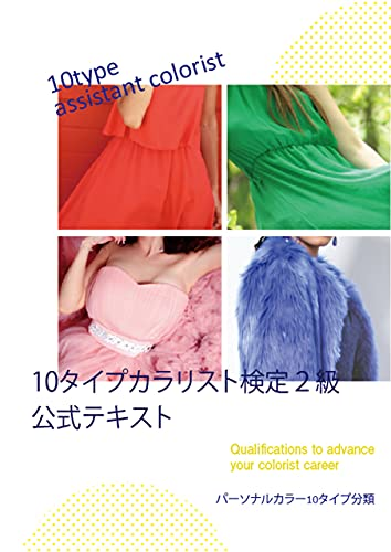 10 Type Colorist Test Level 2 Official Text-Personal Color 10 Type Classification- (Japanese Edition)