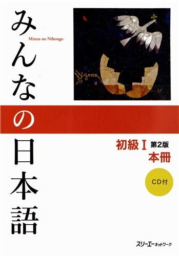 Minna No Nihongo: Beginner 1, 2nd Edition
