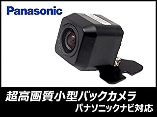 パナソニック ナビ 対応 純正バックカメラ CY-RC90KD をも凌ぐ 高画質 バックカメラ CCD 車載用 広角170°超高精細CCDセンサー