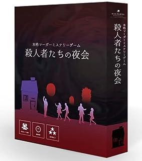 マーダーミステリーゲーム「殺人者たちの夜会」 シンジュクジンチ ロストプロダクト マダミス