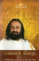 Bhagawad Gita (Chapter 1-6)