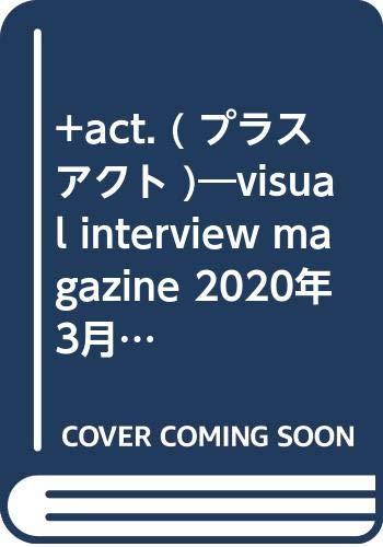 +act. ( プラスアクト )―visual interview magazine 2020年 3月号の詳細を見る