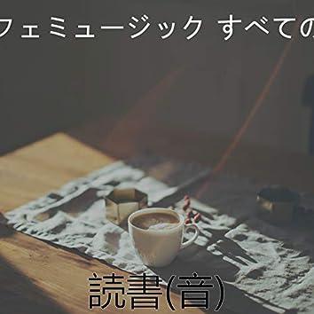 読書(音)